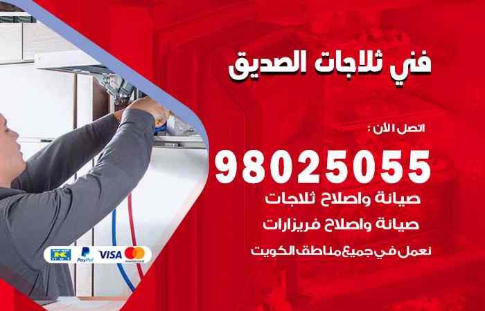 صيانة ثلاجات الصديق / 98548488 / فني ثلاجات فريزات برادات الصديق