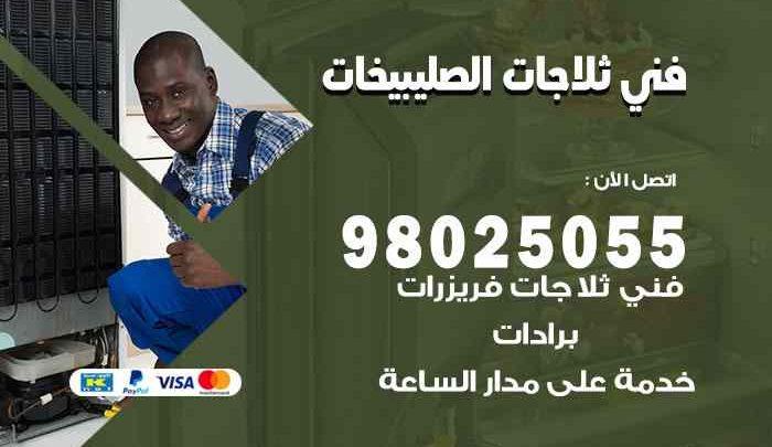 صيانة طباخات الصليبيخات / 98548488 / فني تصليح طباخات الصليبيخات بالكويت