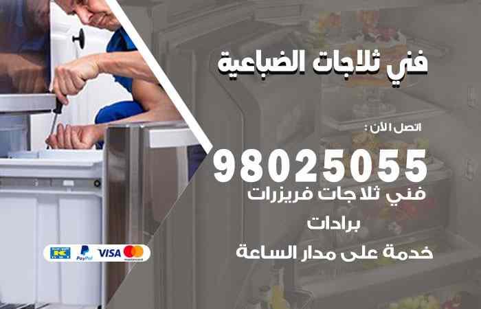 صيانة ثلاجات الضباعية / 98548488 / فني ثلاجات فريزات برادات الضباعية