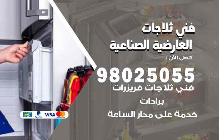 صيانة ثلاجات العارضية الصناعية  / 98548488 / فني ثلاجات فريزات برادات العارضية الصناعية