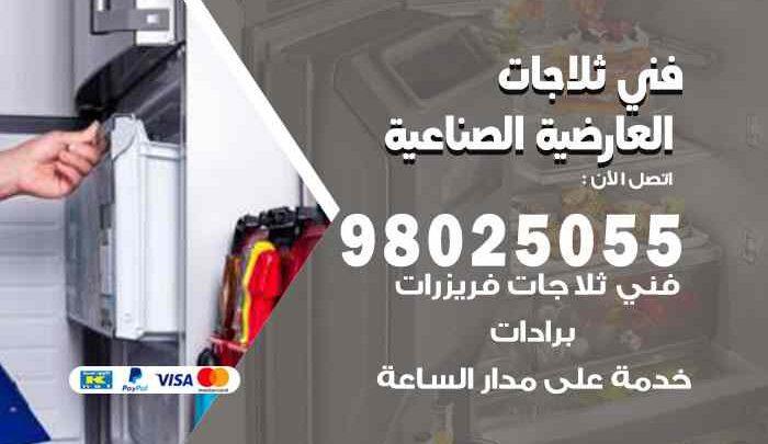 صيانة طباخات العارضية الصناعية / 98548488 / فني تصليح طباخات العارضية الصناعية  بالكويت