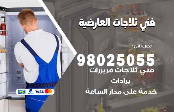 صيانة ثلاجات العارضية / 98548488 / فني ثلاجات فريزات برادات العارضية