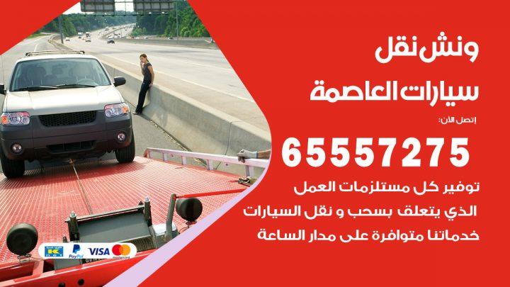 رقم ونش العاصمة / 65557275 / ونش كرين سطحة نقل سحب انفاذ السيارات