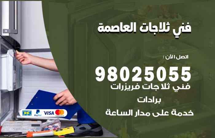 صيانة ثلاجات العاصمة / 98548488 / فني ثلاجات فريزات برادات العاصمة