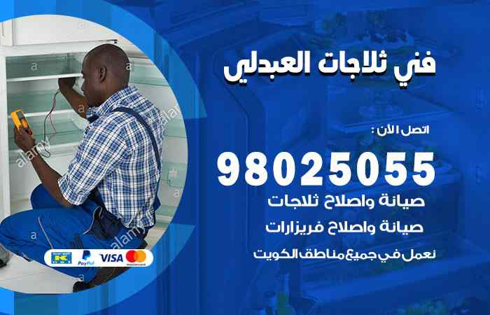 صيانة ثلاجات العبدلي / 98548488 / فني ثلاجات فريزات برادات العبدلي