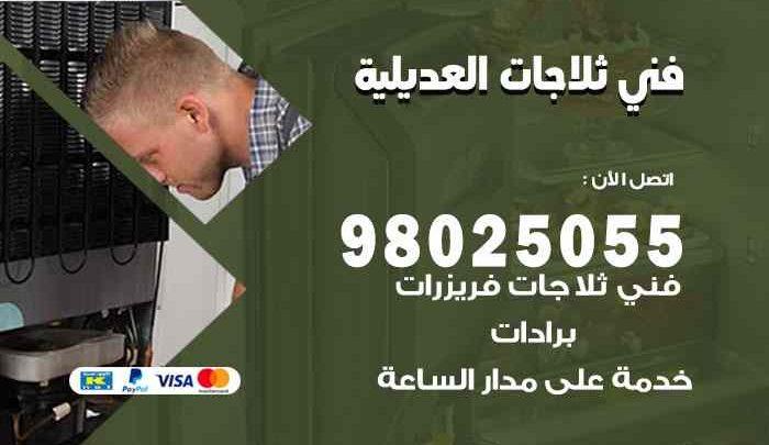 صيانة طباخات العديلية / 98548488 / فني تصليح طباخات العديلية بالكويت