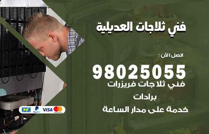 صيانة ثلاجات العديلية / 98548488 / فني ثلاجات فريزات برادات العديلية