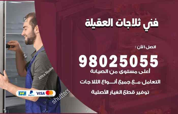 صيانة ثلاجات العقيلة / 98548488 / فني ثلاجات فريزات برادات العقيلة
