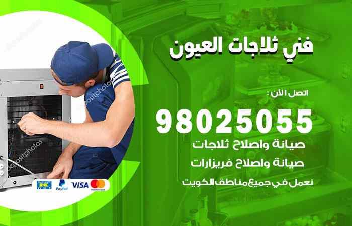 صيانة ثلاجات العيون / 98548488 / فني ثلاجات فريزات برادات العيون