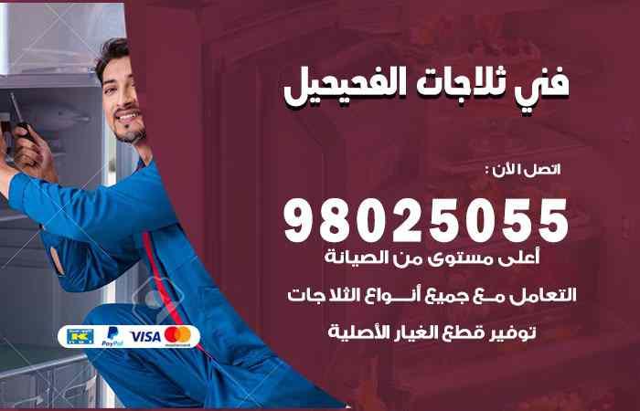 صيانة ثلاجات الفحيحيل / 98548488 / فني ثلاجات فريزات برادات الفحيحيل