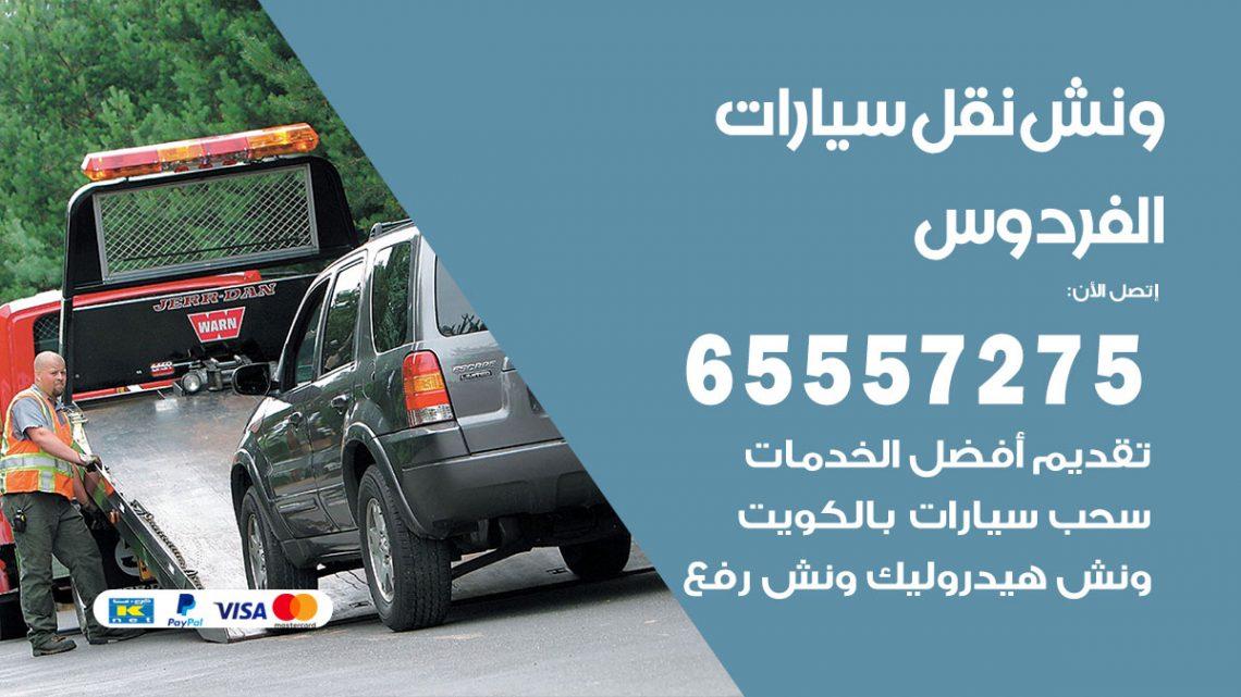 رقم ونش الفردوس / 65557275 / ونش كرين سطحة نقل سحب انفاذ السيارات