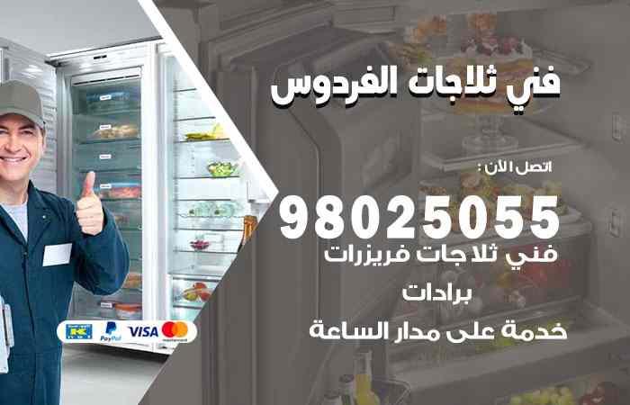 صيانة طباخات الفردوس / 98548488 / فني تصليح طباخات الفردوس بالكويت