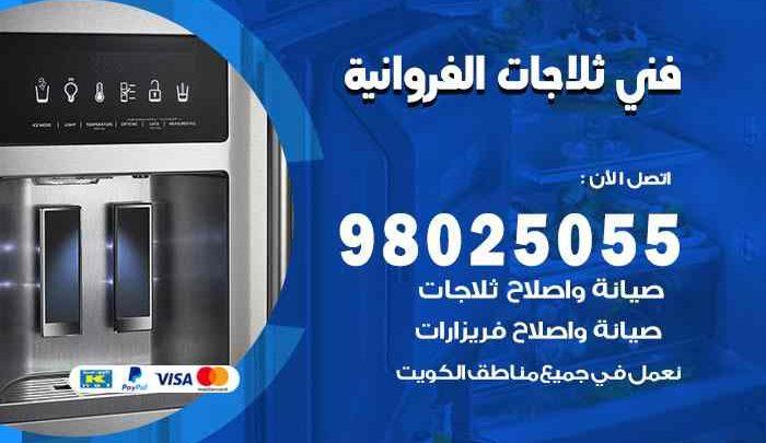 صيانة طباخات الفروانية / 98548488 / فني تصليح طباخات الفروانية بالكويت