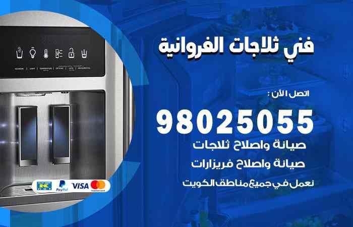 صيانة ثلاجات الفروانية / 98548488 / فني ثلاجات فريزات برادات الفروانية