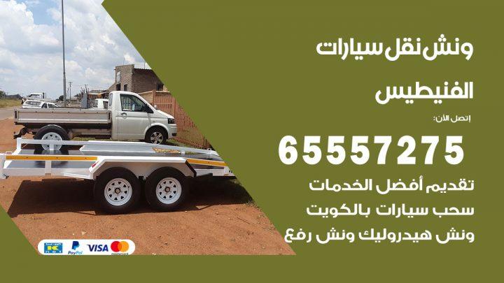 رقم ونش الفنيطيس / 65557275 / ونش كرين سطحة نقل سحب انفاذ السيارات