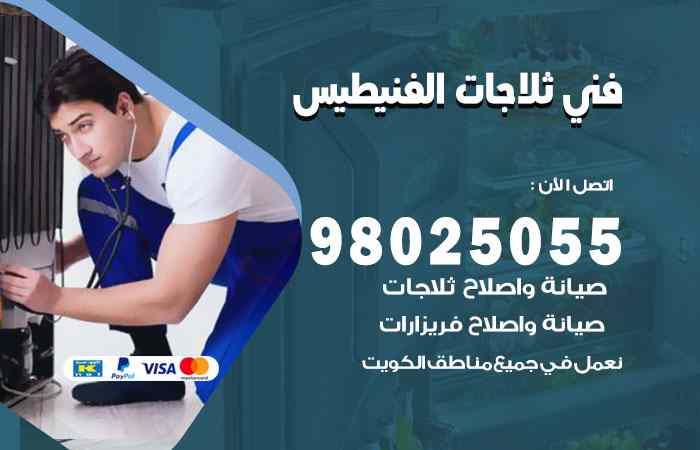 صيانة ثلاجات الفنيطيس / 98548488 / فني ثلاجات فريزات برادات الفنيطيس