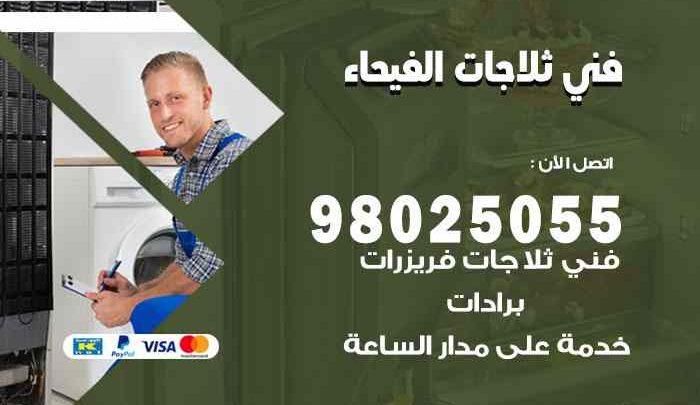 صيانة طباخات الفيحاء / 98548488 / فني تصليح طباخات الفيحاء  بالكويت