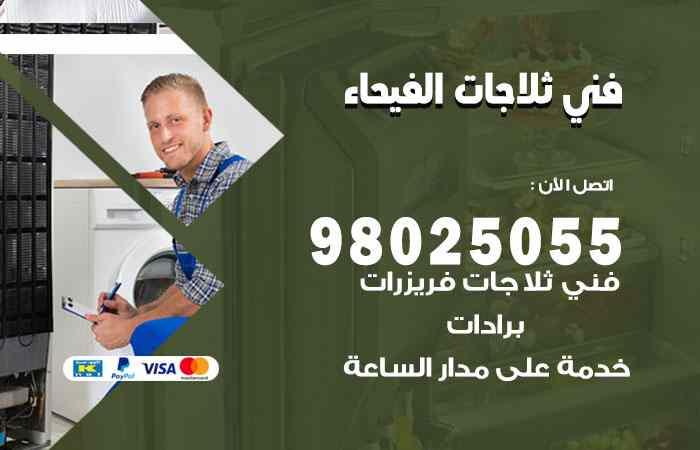صيانة ثلاجات الفيحاء / 98548488 / فني ثلاجات فريزات برادات الفيحاء