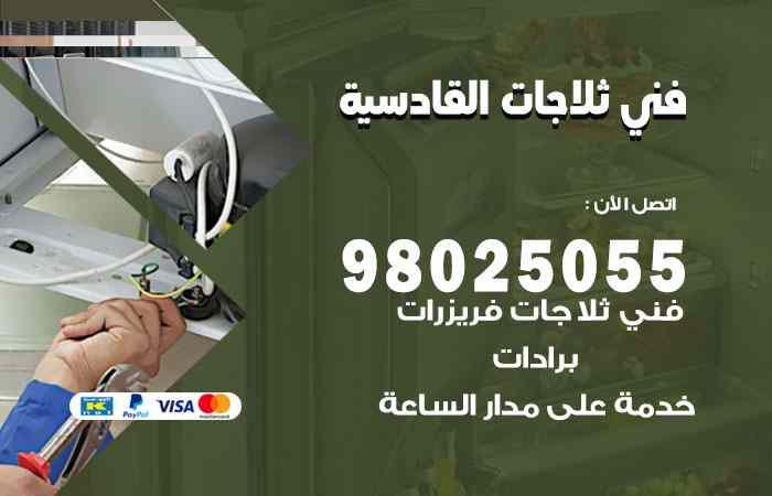 صيانة طباخات القادسية / 98548488 / فني تصليح طباخات القادسية بالكويت