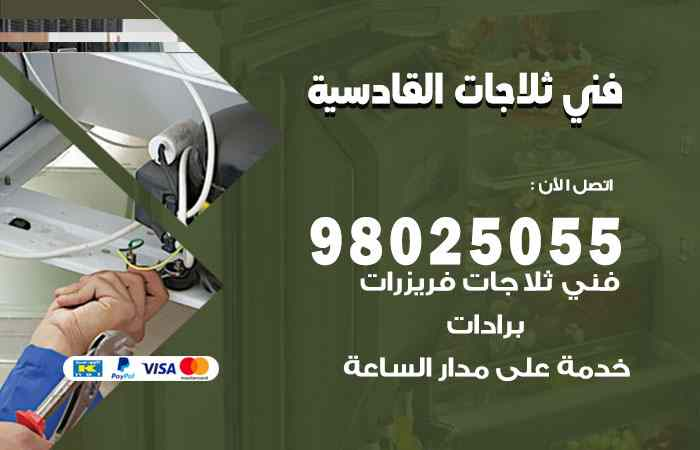 صيانة ثلاجات القادسية / 98548488 / فني ثلاجات فريزات برادات القادسية
