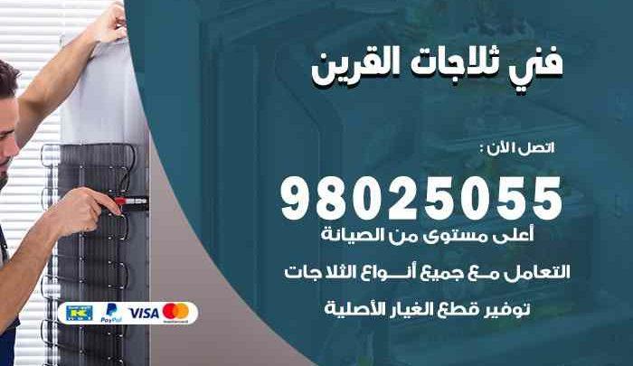 صيانة طباخات القرين / 98548488 / فني تصليح طباخات القرين بالكويت