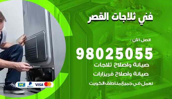 صيانة طباخات القصر / 98548488 / فني تصليح طباخات القصر بالكويت
