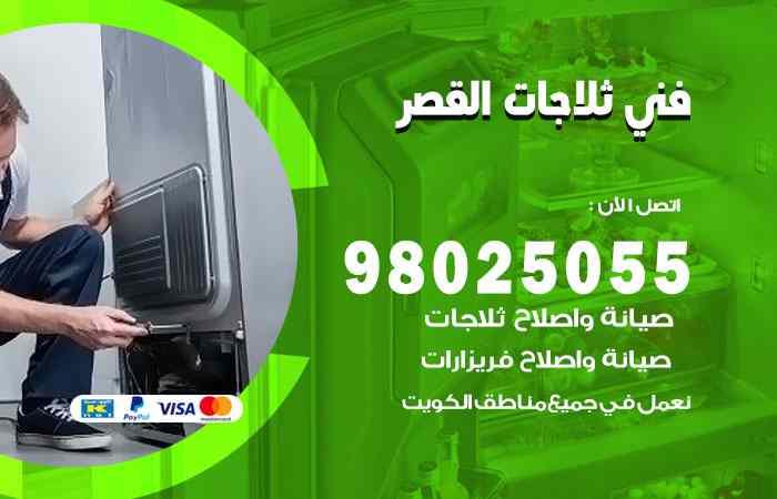 صيانة ثلاجات القصر / 98548488 / فني ثلاجات فريزات برادات القصر