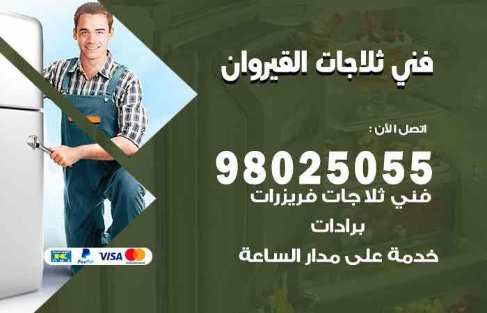 صيانة ثلاجات القيروان / 98548488 / فني ثلاجات فريزات برادات القيروان