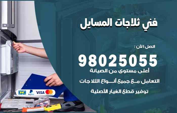 صيانة ثلاجات المسايل / 98548488 / فني ثلاجات فريزات برادات المسايل