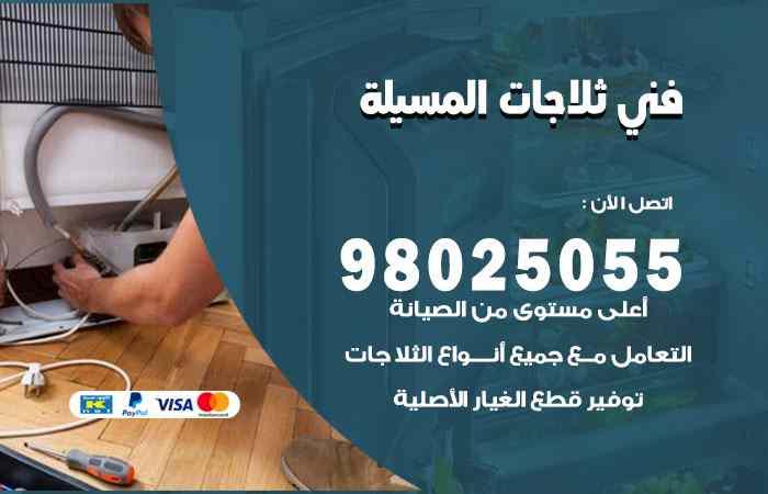 صيانة ثلاجات المسيلة / 98548488 / فني ثلاجات فريزات برادات المسيلة