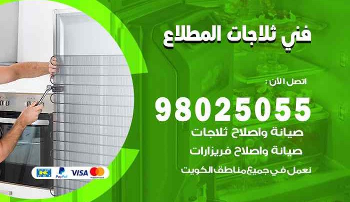 صيانة طباخات المطلاع / 98548488 / فني تصليح طباخات المطلاع بالكويت