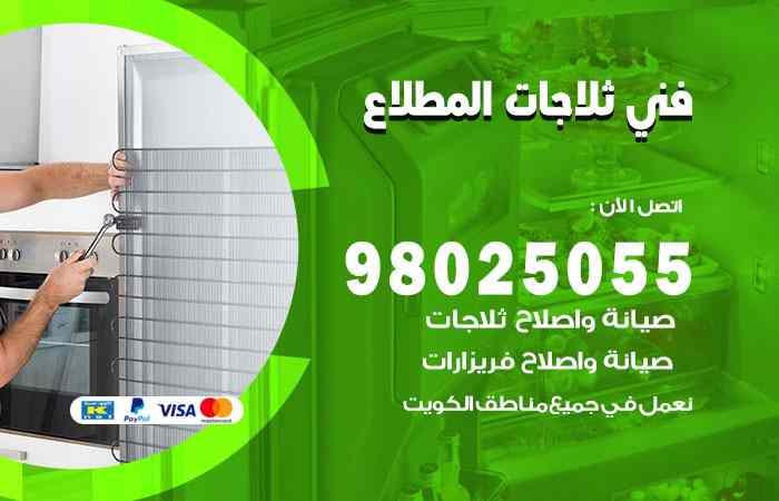 صيانة ثلاجات المطلاع / 98548488 / فني ثلاجات فريزات برادات المطلاع