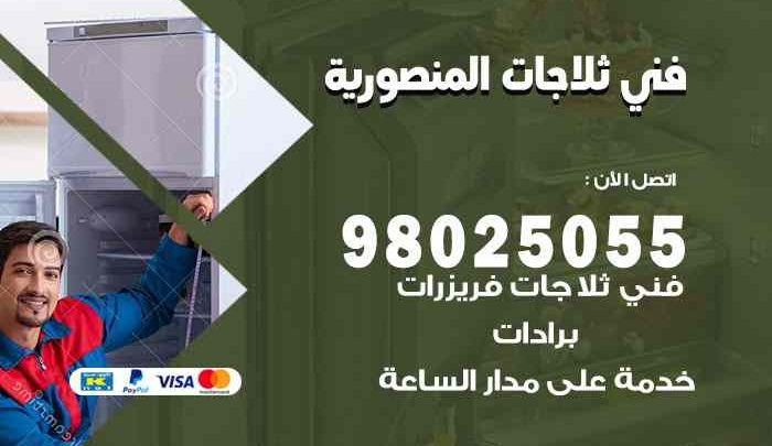 صيانة طباخات المنصورية / 98548488 / فني تصليح طباخات المنصورية بالكويت