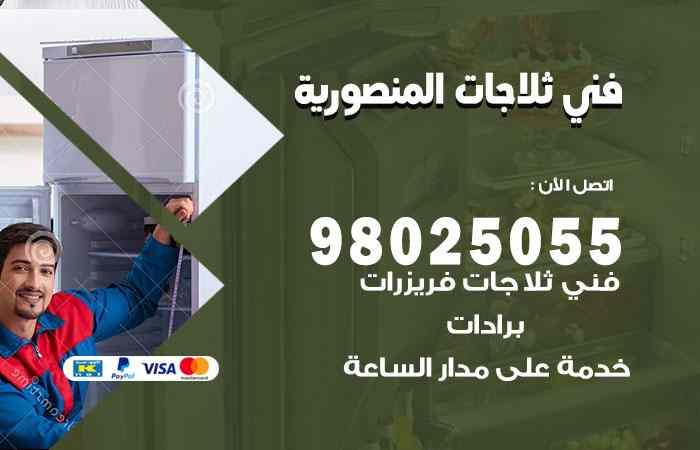 صيانة ثلاجات المنصورية / 98548488 / فني ثلاجات فريزات برادات المنصورية