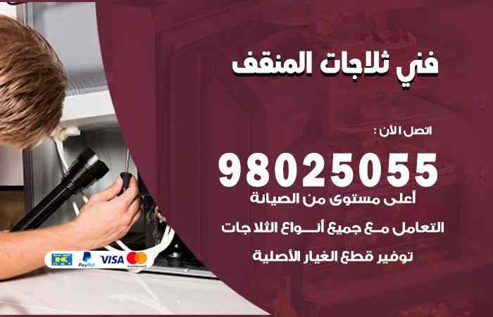 صيانة ثلاجات المنقف / 98548488 / فني ثلاجات فريزات برادات المنقف
