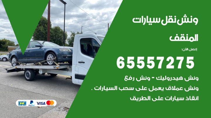 رقم ونش المنقف / 65557275 / ونش كرين سطحة نقل سحب انفاذ السيارات