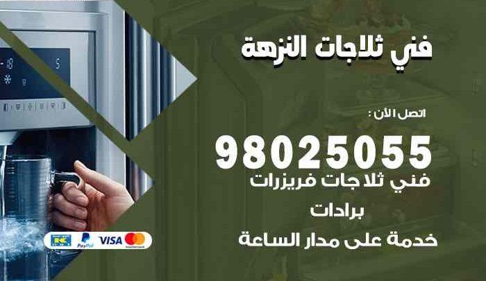 صيانة طباخات النزهة / 98548488 / فني تصليح طباخات النزهة بالكويت
