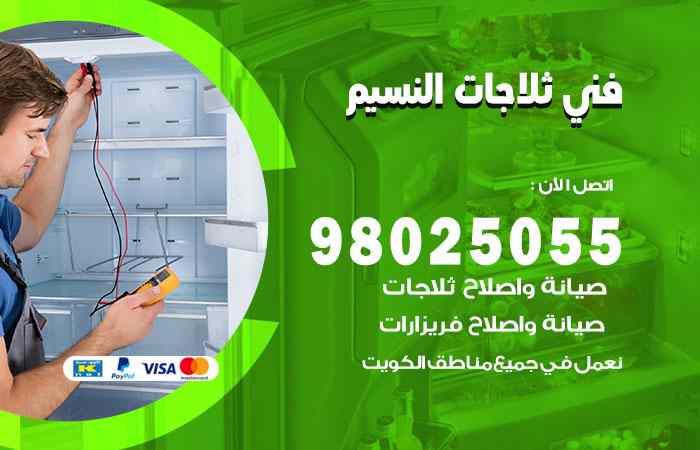 صيانة ثلاجات النسيم / 98548488 / فني ثلاجات فريزات برادات النسيم
