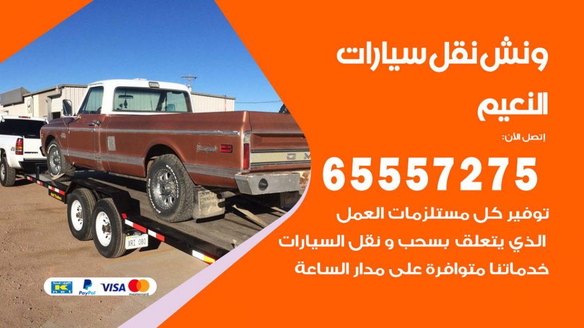 رقم ونش النعيم / 65557275 / ونش كرين سطحة نقل سحب انفاذ السيارات