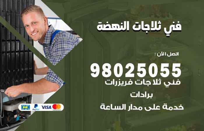 صيانة ثلاجات النهضة / 98548488 / فني ثلاجات فريزات برادات النهضة