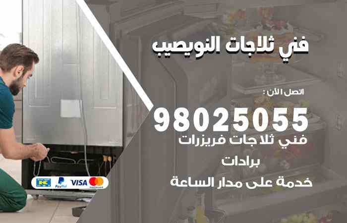 صيانة ثلاجات النويصيب / 98548488 / فني ثلاجات فريزات برادات النويصيب