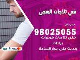 صيانة طباخات الهجن / 98548488 / فني تصليح طباخات الهجن بالكويت