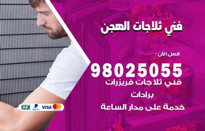 صيانة ثلاجات الهجن / 98548488 / فني ثلاجات فريزات برادات الهجن