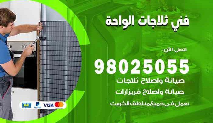 صيانة طباخات الواحة / 98548488 / فني تصليح طباخات الواحة بالكويت