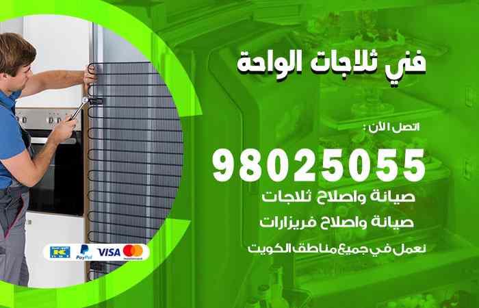 صيانة ثلاجات الواحة / 98548488 / فني ثلاجات فريزات برادات الواحة