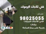 صيانة ثلاجات اليرموك