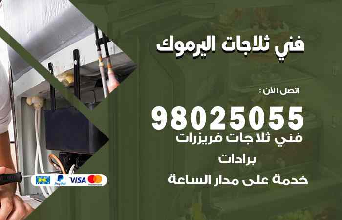 صيانة ثلاجات اليرموك / 98548488 / فني ثلاجات فريزات برادات اليرموك