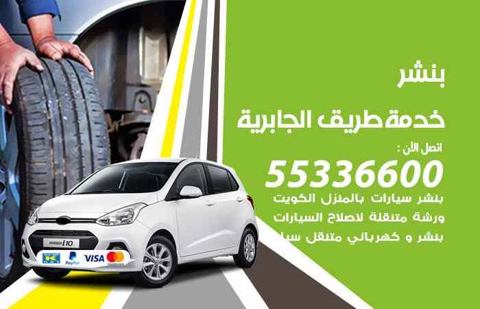 بنشر يجي البيت الجابرية / 55336600 / كراج كهرباء وبنشر متنقل الجابرية