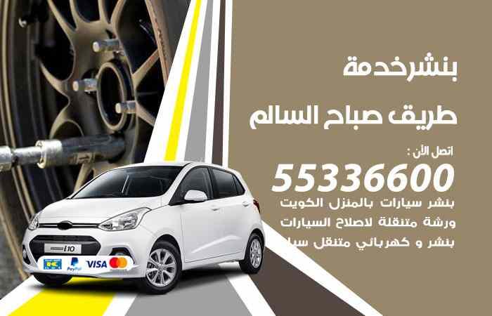 بنشر يجي البيت صباح السالم / 55336600 / كراج كهرباء وبنشر متنقل صباح السالم