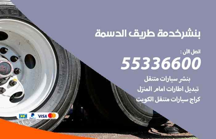 بنشر يجي البيت الدسمة / 55336600 / كراج كهرباء وبنشر متنقل الدسمة